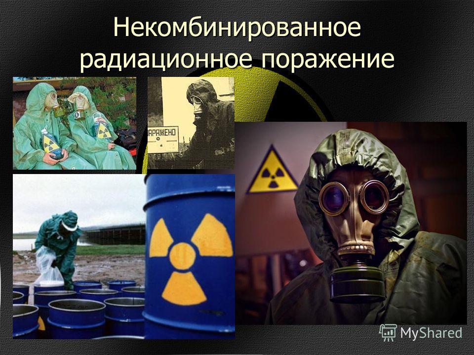 Некомбинированное радиационное поражение