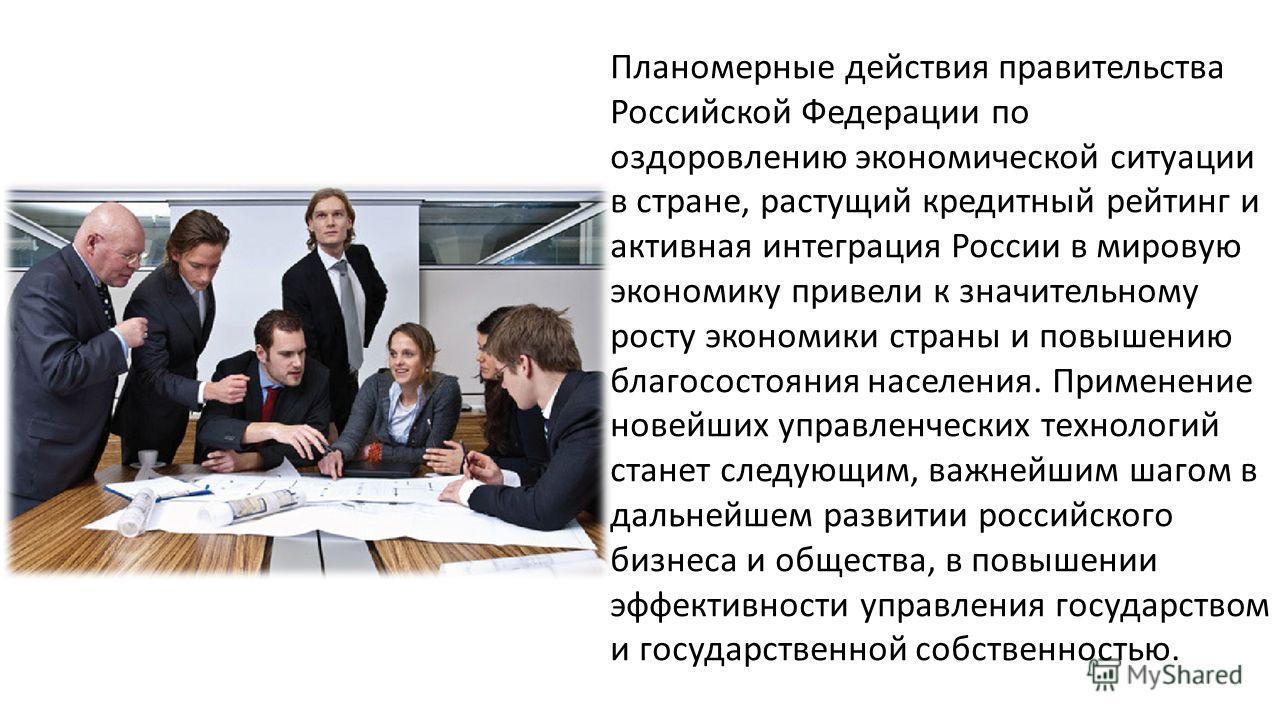 Планомерные действия правительства Российской Федерации по оздоровлению экономической ситуации в стране, растущий кредитный рейтинг и активная интеграция России в мировую экономику привели к значительному росту экономики страны и повышению благососто