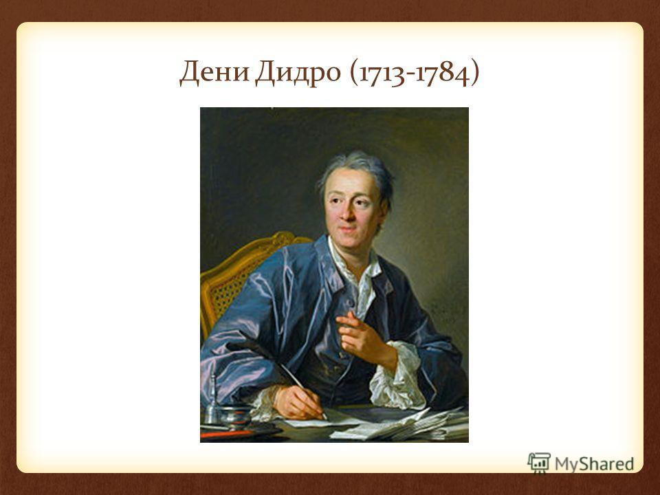 Дени Дидро (1713-1784)