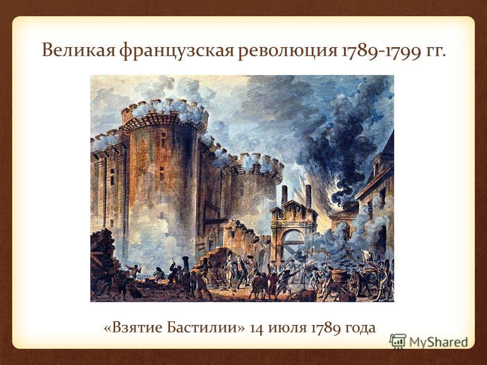 Великая французская революция 1789-1799 гг. «Взятие Бастилии» 14 июля 1789 года