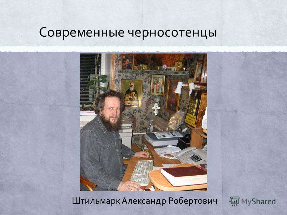 Современные черносотенцы Штильмарк Александр Робертович