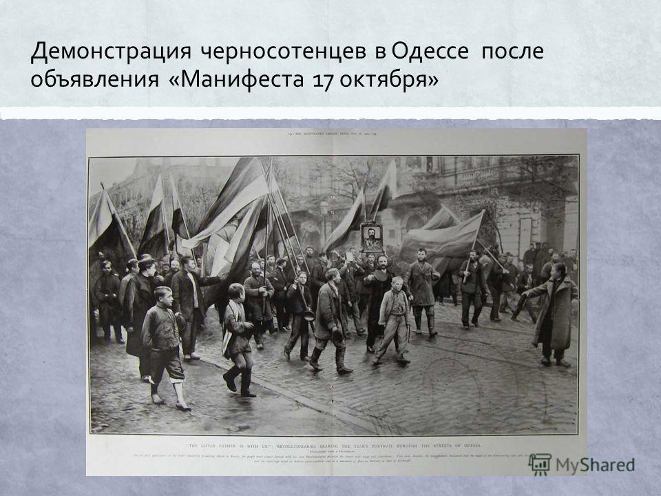 Демонстрация черносотенцев в Одессе после объявления «Манифеста 17 октября»