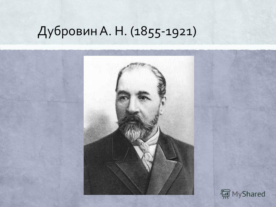 Дубровин А. Н. (1855-1921)