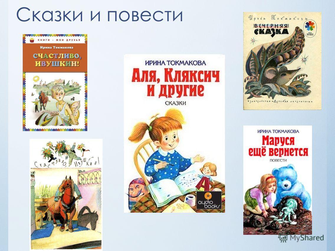 Сказки и повести