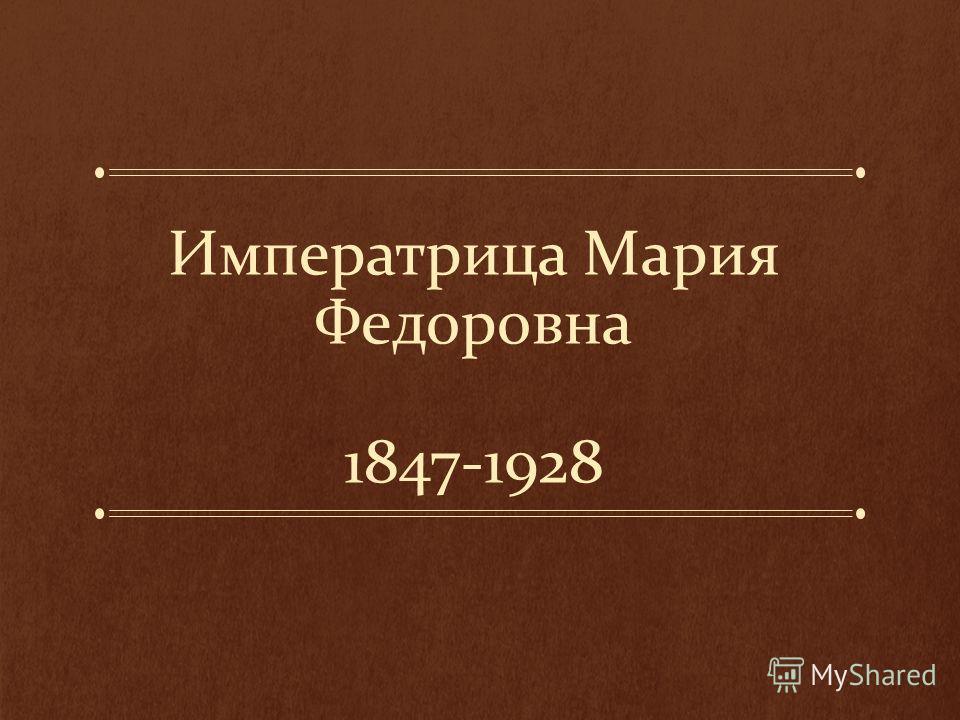 Императрица Мария Федоровна 1847-1928