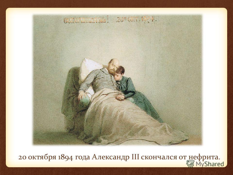 20 октября 1894 года Александр III скончался от нефрита.