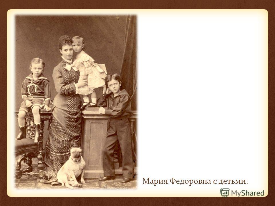 Мария Федоровна с детьми.