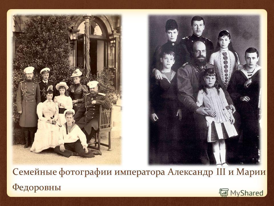 Семейные фотографии императора Александр III и Марии Федоровны