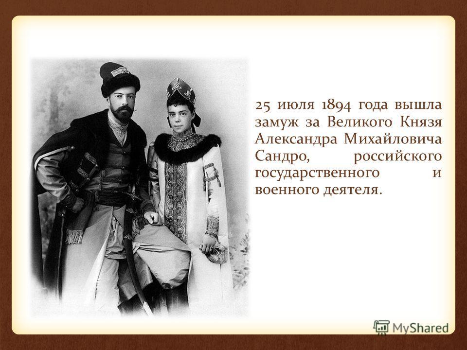 25 июля 1894 года вышла замуж за Великого Князя Александра Михайловича Сандро, российского государственного и военного деятеля.