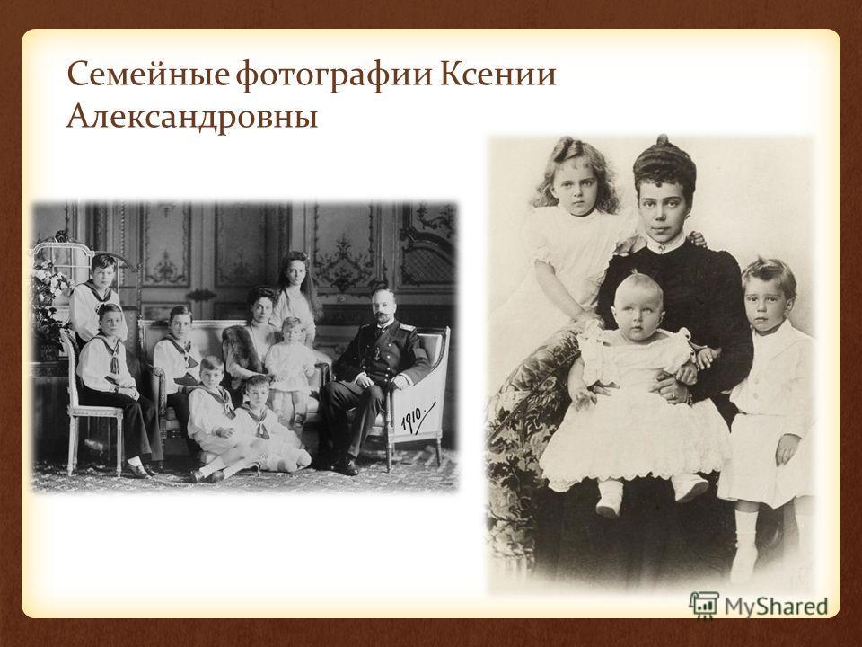 Семейные фотографии Ксении Александровны