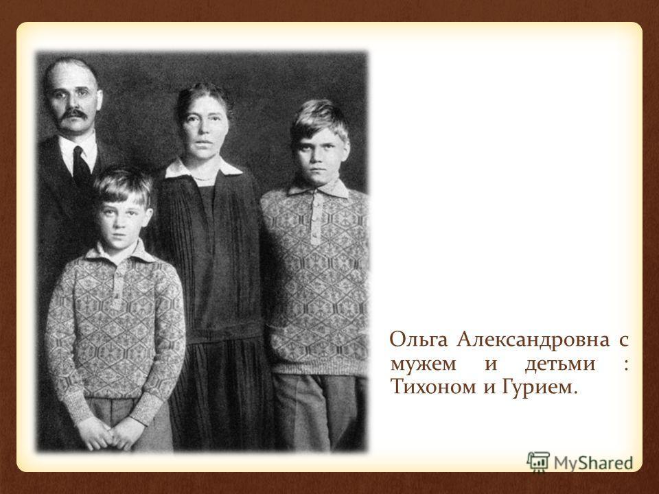 Ольга Александровна с мужем и детьми : Тихоном и Гурием.