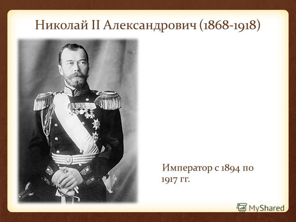 Николай II Александрович (1868-1918) Император с 1894 по 1917 гг.