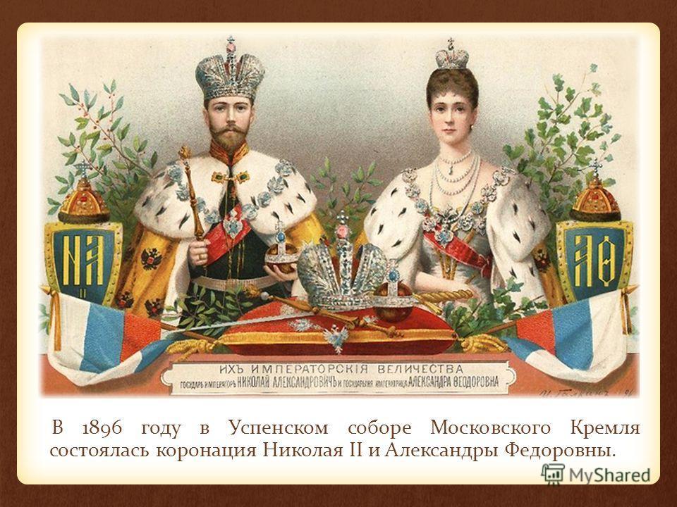 В 1896 году в Успенском соборе Московского Кремля состоялась коронация Николая II и Александры Федоровны.