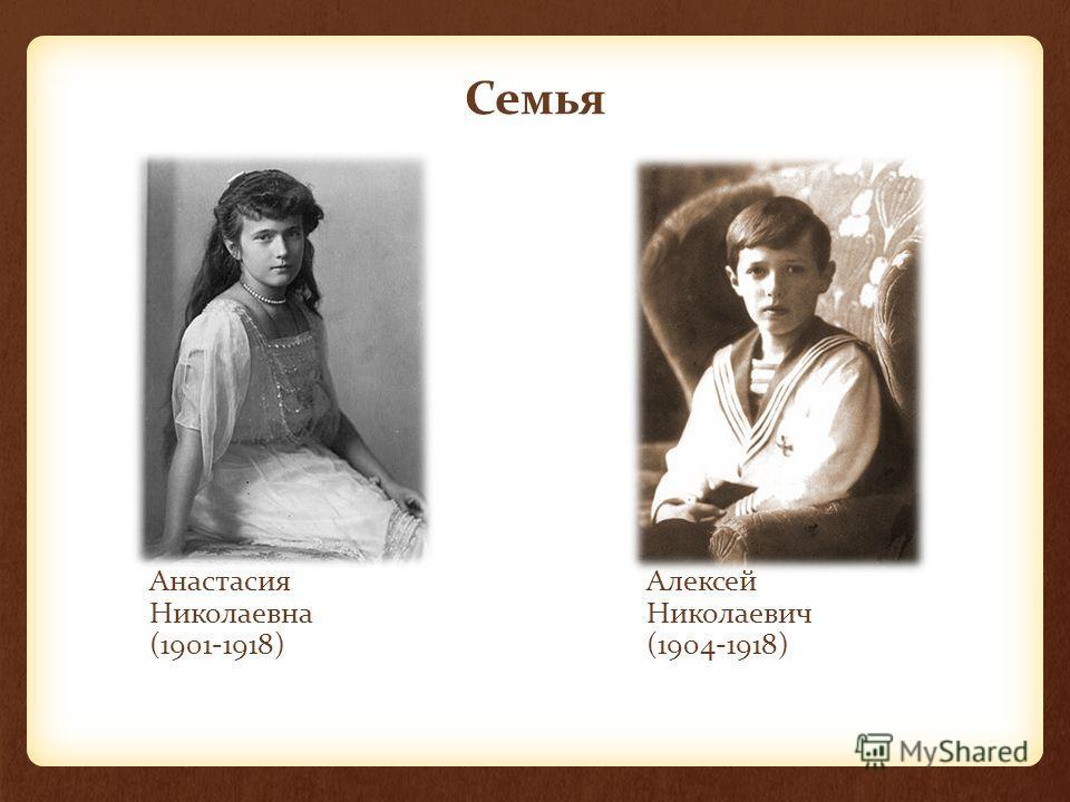 Семья Анастасия Николаевна (1901-1918) Алексей Николаевич (1904-1918)