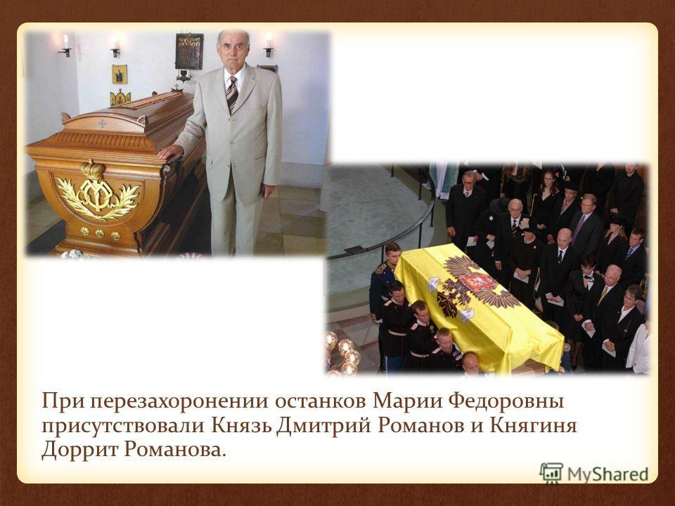 При перезахоронении останков Марии Федоровны присутствовали Князь Дмитрий Романов и Княгиня Доррит Романова.