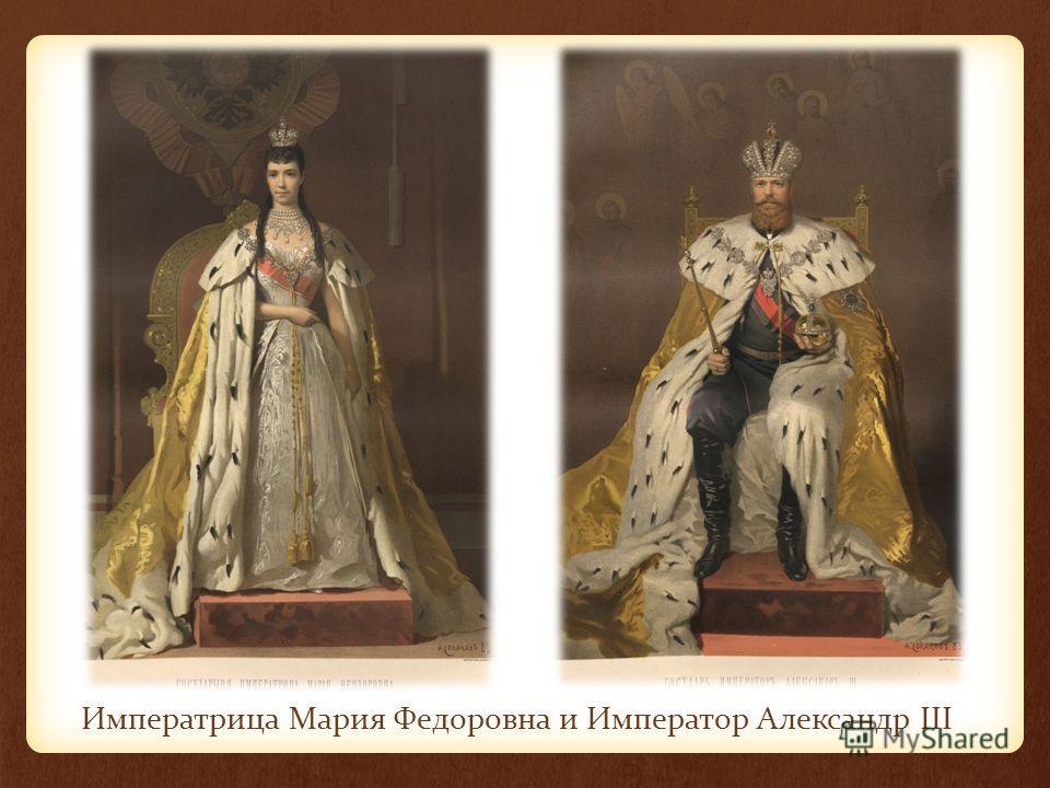 Императрица Мария Федоровна и Император Александр III