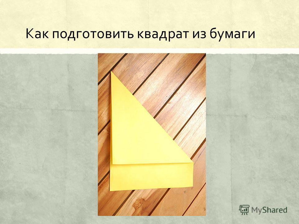 Как подготовить квадрат из бумаги
