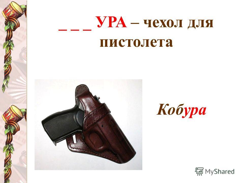 _ _ _ УРА – чехол для пистолета Кобура