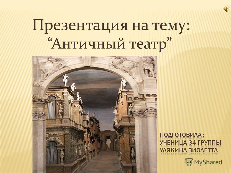 Презентация на тему: Античный театр
