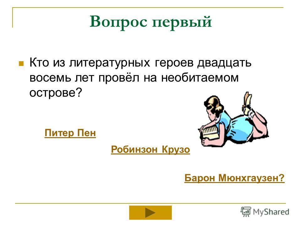 В МИРЕ ПРИКЛЮЧЕНИЙ Литературная викторина Счастливого пути! Автор