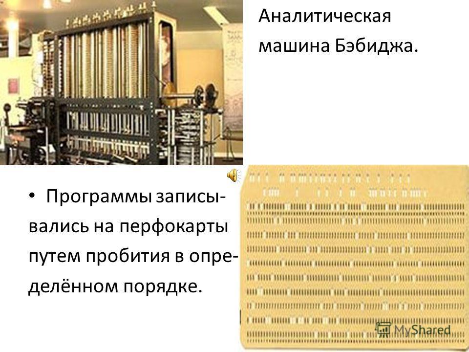 Аналитическая машина Бэбиджа. Программы записывались на перфокарты путем пробития в определённом порядке.
