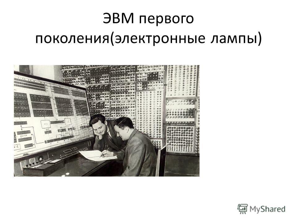 ЭВМ первого поколения(электронные лампы)
