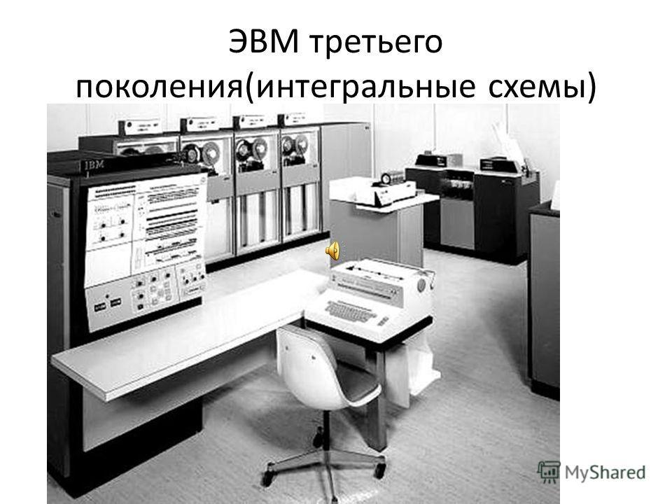 ЭВМ третьего поколения(интегральные схемы)