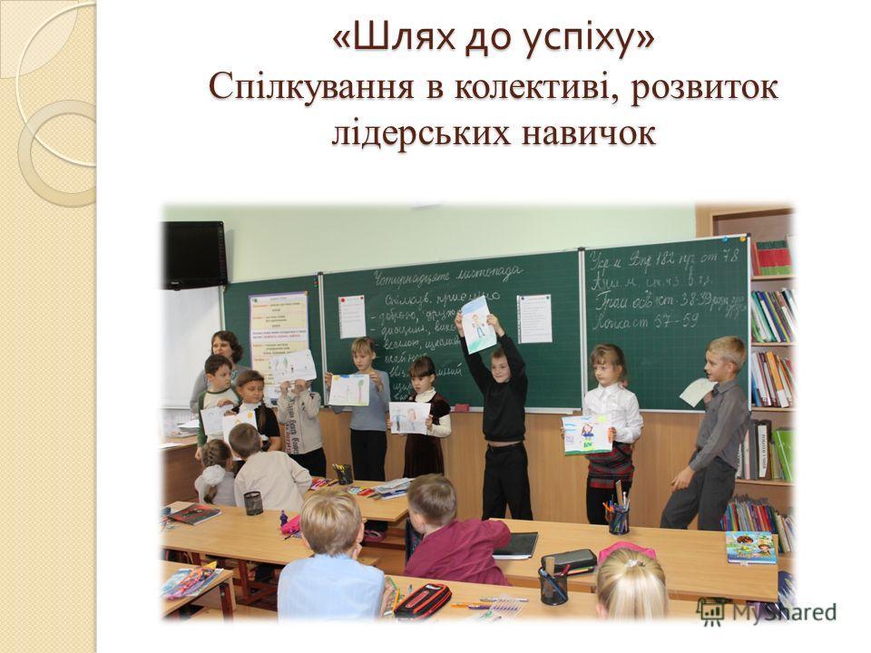 « Шлях до успіху » Спілкування в колективі, розвиток лідерських новичок