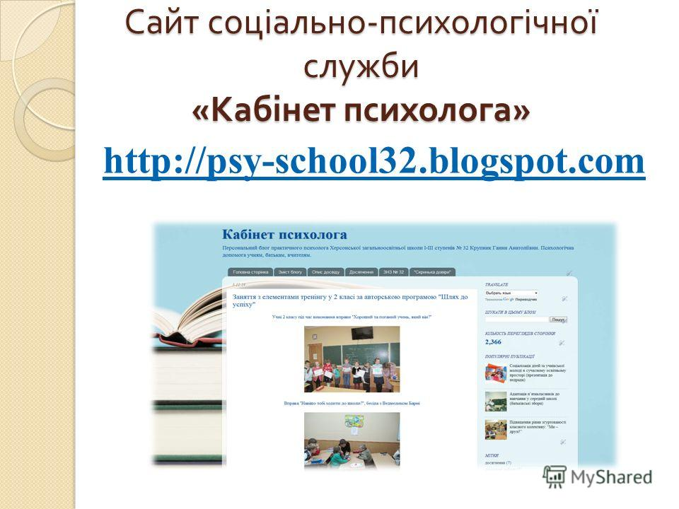 Сайт соціально - психологічної служби « Кабінет психолога » http://psy-school32.blogspot.com