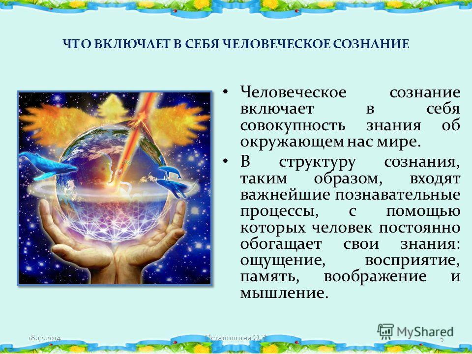 ЧТО ВКЛЮЧАЕТ В СЕБЯ ЧЕЛОВЕЧЕСКОЕ СОЗНАНИЕ Человеческое сознание включает в себя совокупность знания об окружающем нас мире. В структуру сознания, таким образом, входят важнейшие познавательные процессы, с помощью которых человек постоянно обогащает с