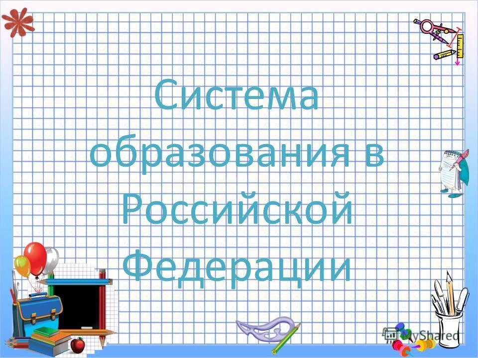 Система образования в Российской Федерации