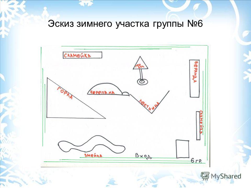 Эскиз зимнего участка группы 6