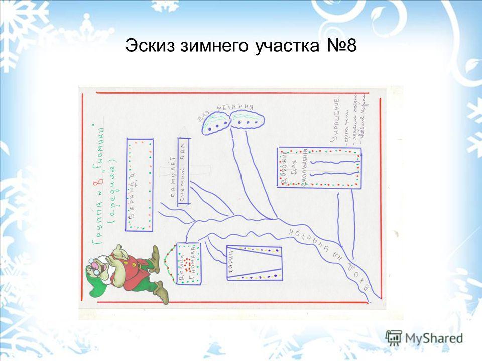 Эскиз зимнего участка 8