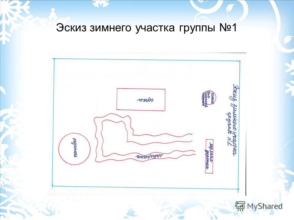 Эскиз зимнего участка группы 1
