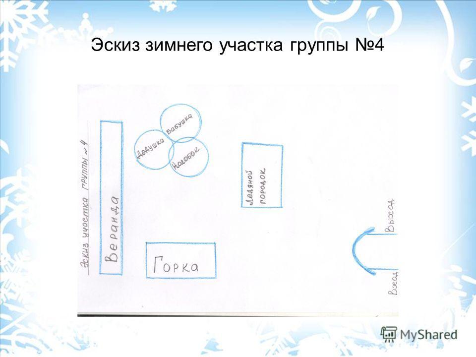 Эскиз зимнего участка группы 4