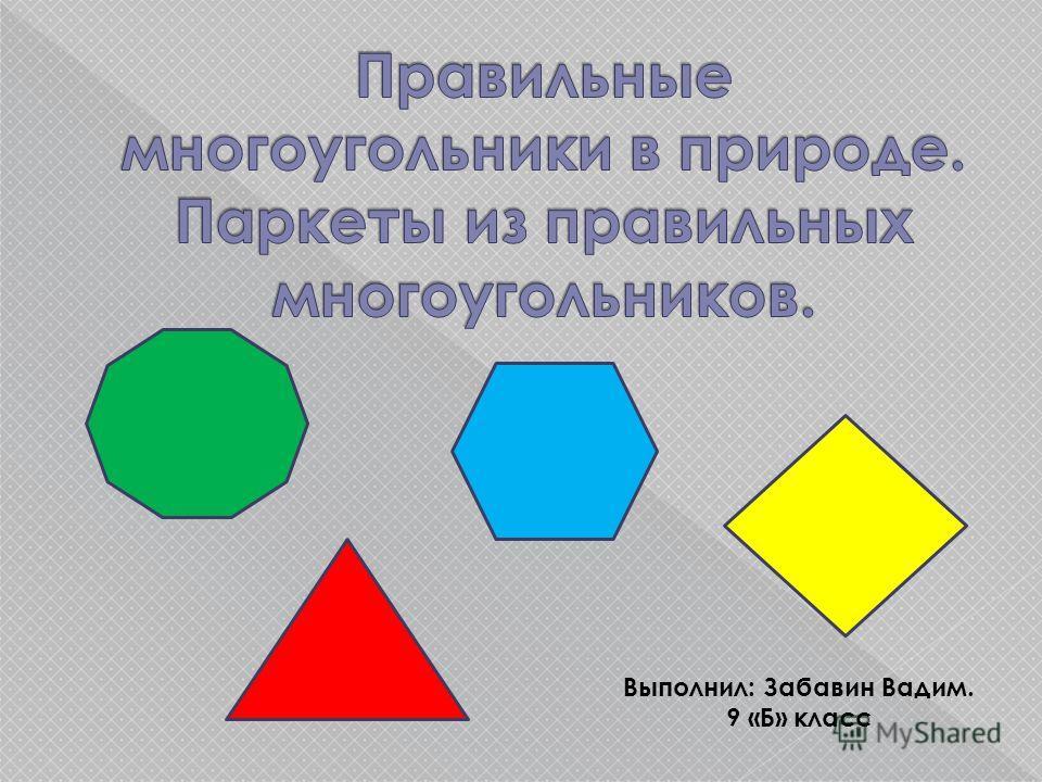 Выполнил: Забавин Вадим. 9 «Б» класс