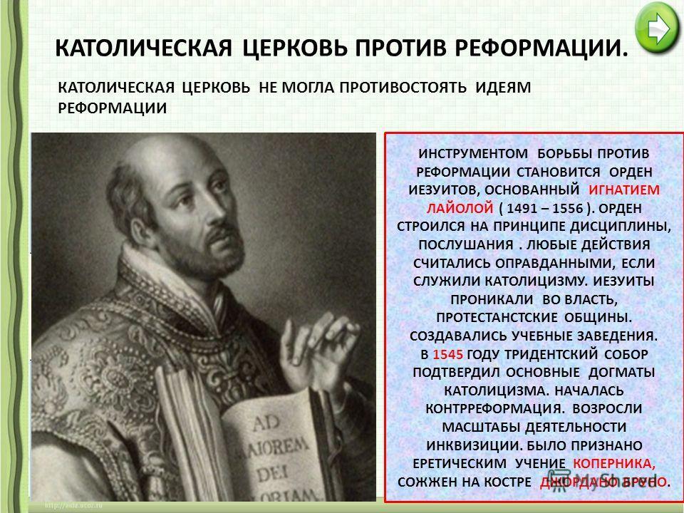 РЕЛИГИОЗНЫЕ ВОЙНЫ В ЕВРОПЕ ПОСЛЕ ПОБЕДЫ НАД КРЕСТЬЯНАМИ КНЯЗЬЯ ГЕРМАНИИ В 1529 ГОДУ ВЫСТУПИЛИ С ПРОТЕСТОМ ПРОТИВ ЗАПРЕТА ЛЮТЕРАНСКОЙ ВЕРЫ. ЗЕМЛЯ МОНАСТЫРЕЙ ПЕРЕШЛА В ИХ РУКИ И В 1555 ГОДУ В ИМПЕРИИ БЫЛ ЗАКЛЮЧЕН РЕЛИГИОЗНЫЙ МИР ( ЧЬЯ ВЛАСТЬ – ТОГО И В