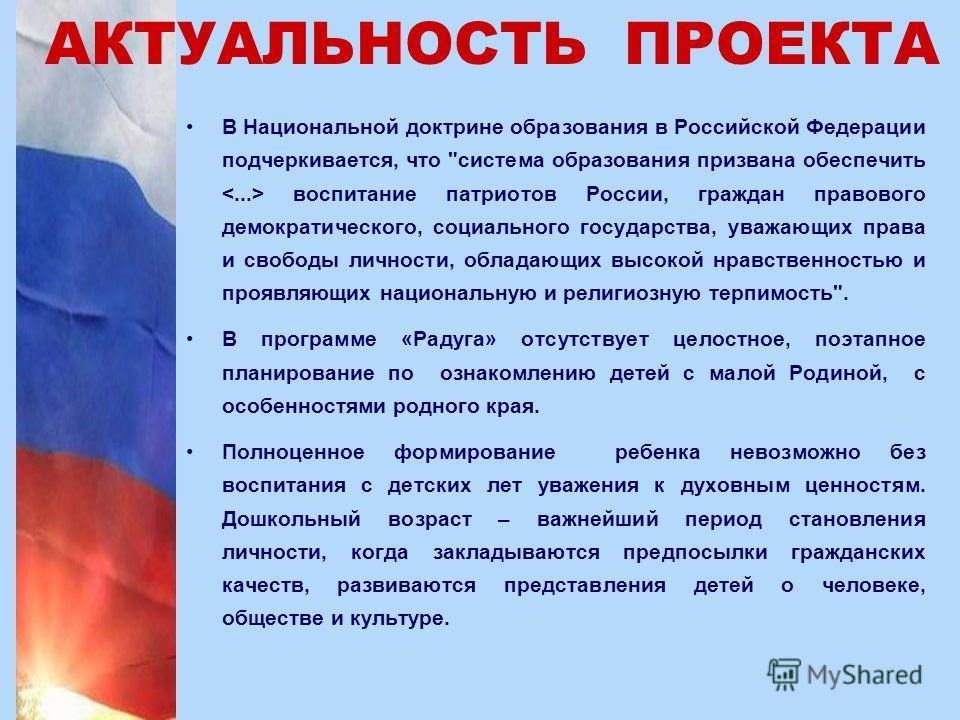 АКТУАЛЬНОСТЬ ПРОЕКТА В Национальной доктрине образования в Российской Федерации подчеркивается, что