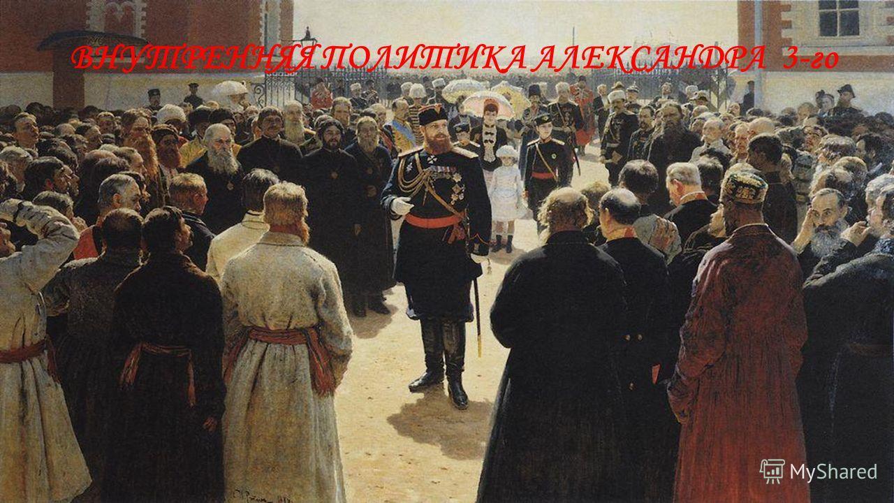 ВНУТРЕННЯЯ ПОЛИТИКА АЛЕКСАНДРА 3-го