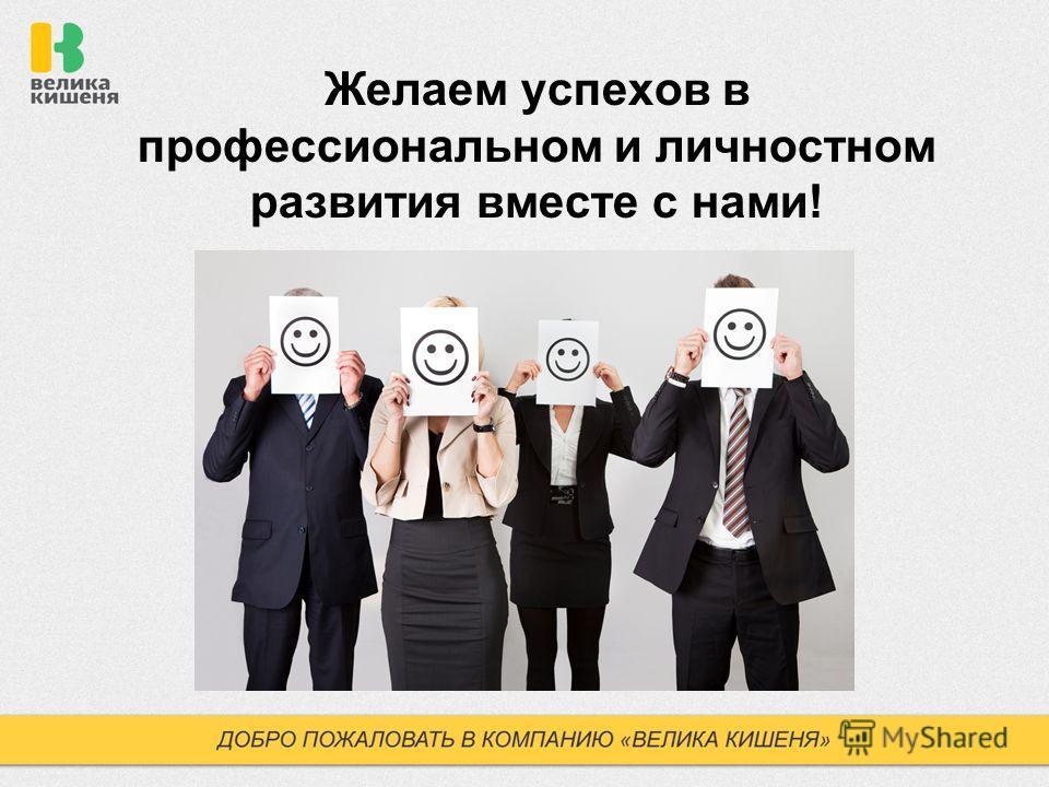 Желаем успехов в профессиональном и личностном развития вместе с нами!