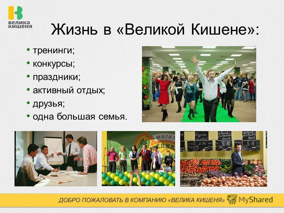 Жизнь в «Великой Кишене»: тренинги; конкурсы; праздники; активный отдых; друзья; одна большая семья.