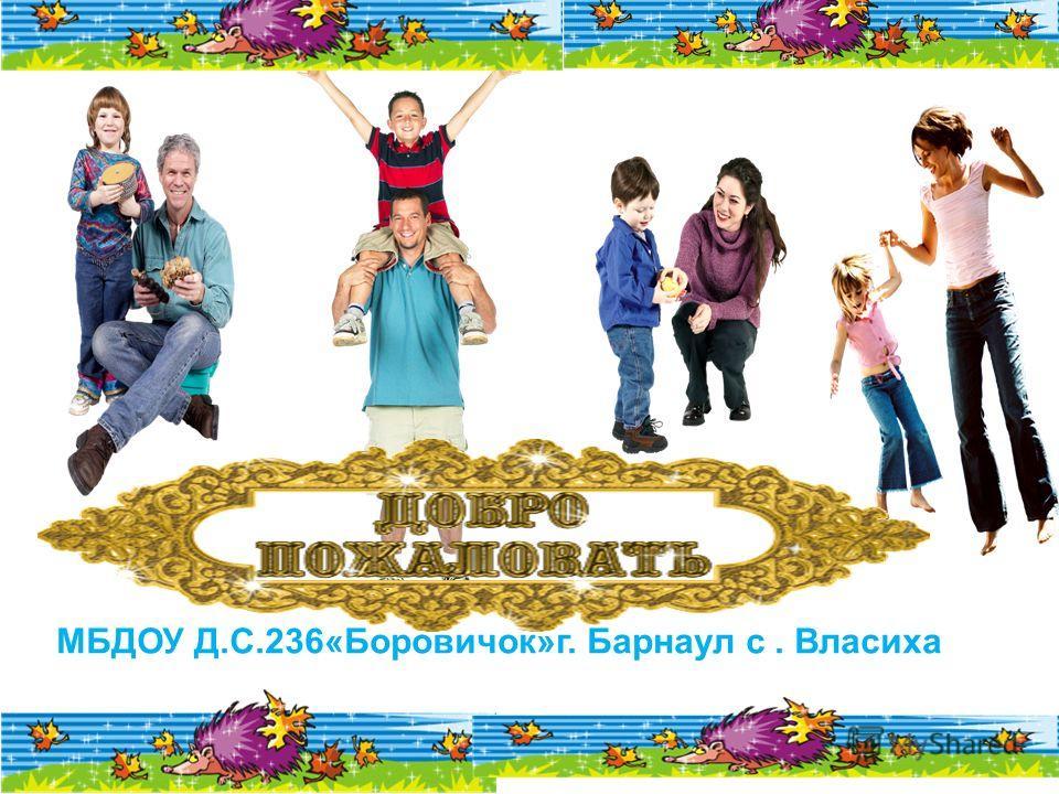 L/O/G/O МБДОУ Д.С.236«Боровичок»г. Барнаул с. Власиха
