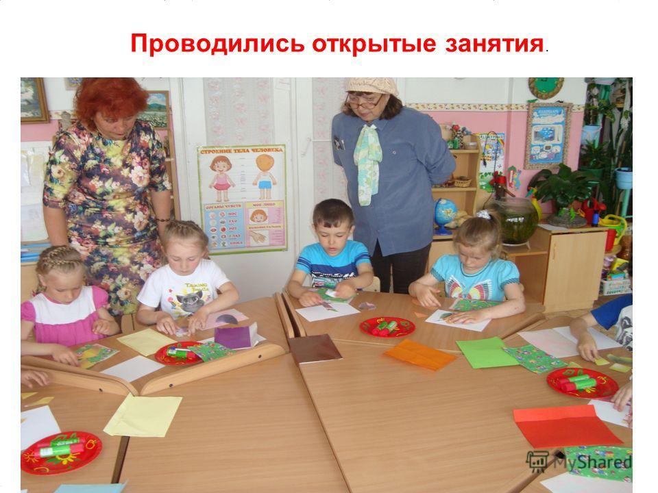 Проводились открытые занятия.