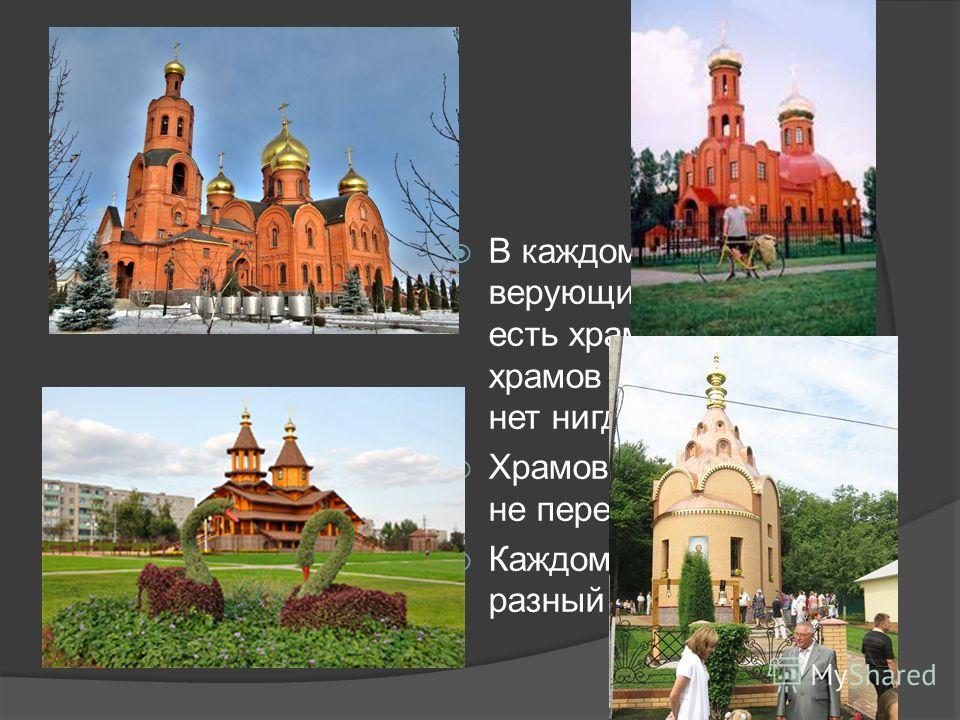 Храмы. В каждом городе есть верующие и для них есть храмы но таких храмов как в Губкине. нет нигде. Храмов много что все не перечислишь. Каждому нравится разный храм.