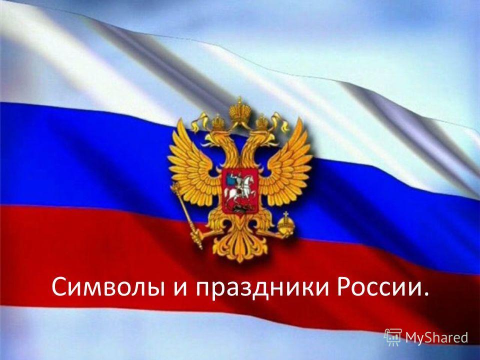 Символы и праздники России.