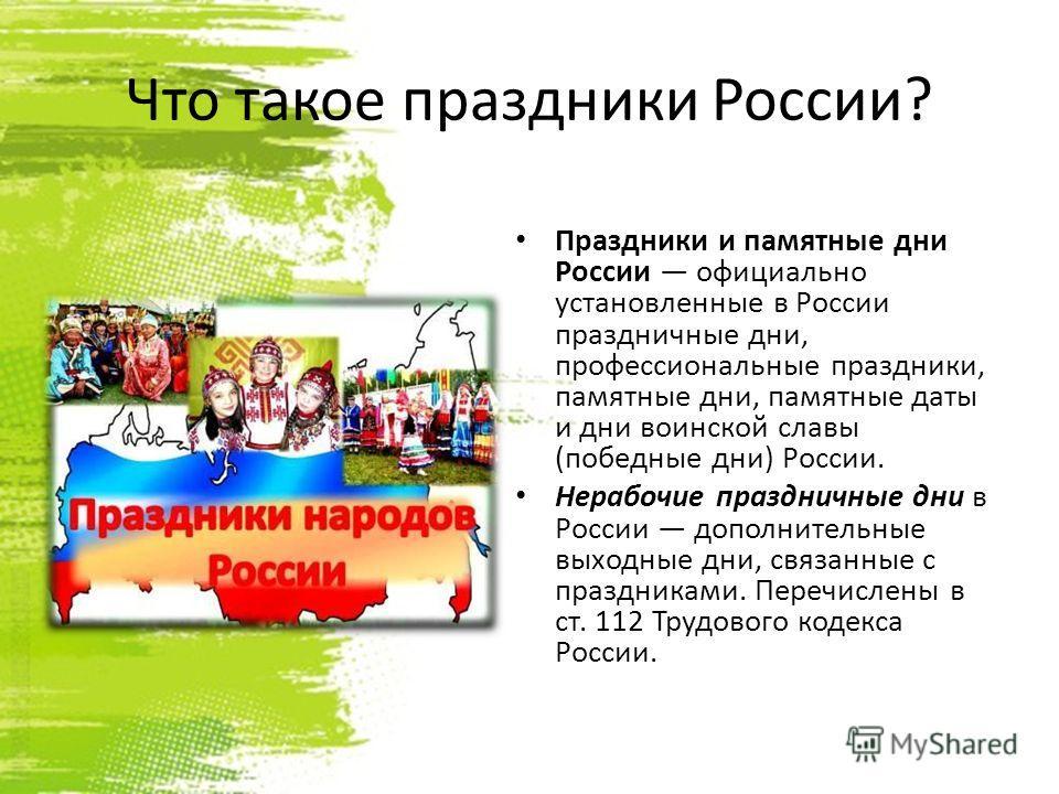 Что такое праздники России? Праздники и памятные дни России официально установленные в России праздничные дни, профессиональные праздники, памятные дни, памятные даты и дни воинской славы (победные дни) России. Нерабочие праздничные дни в России допо