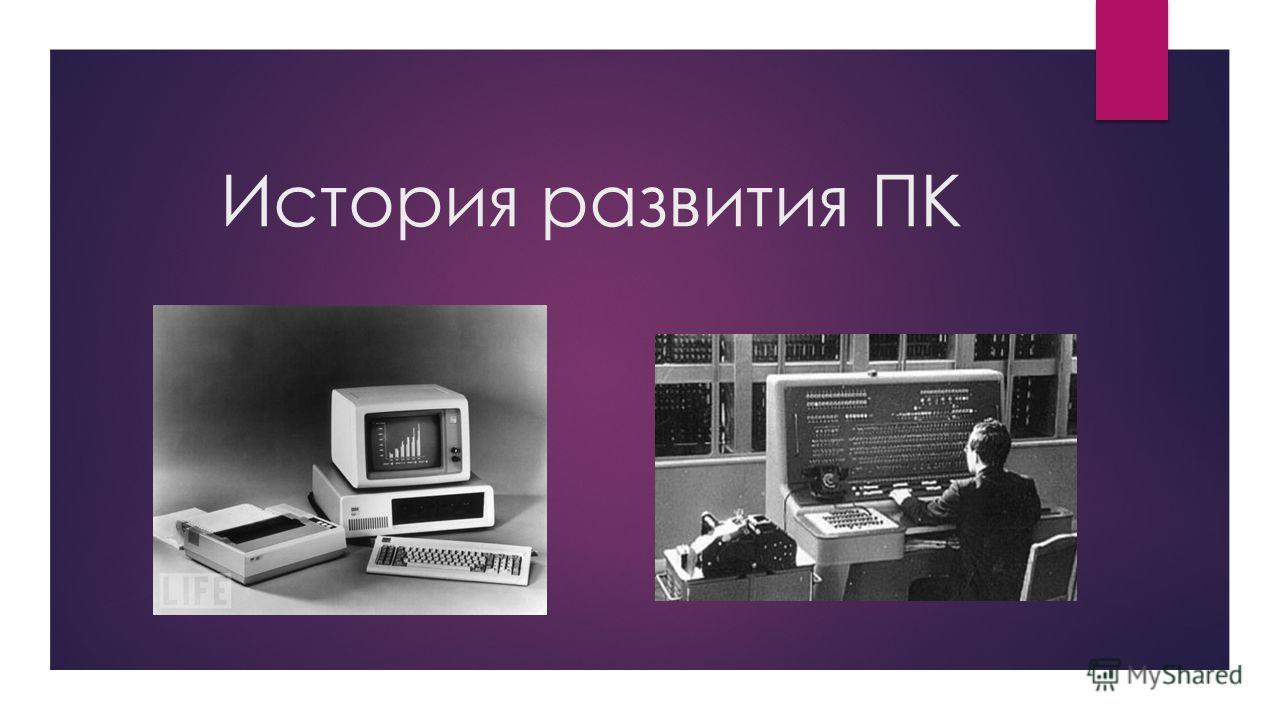 История развития ПК