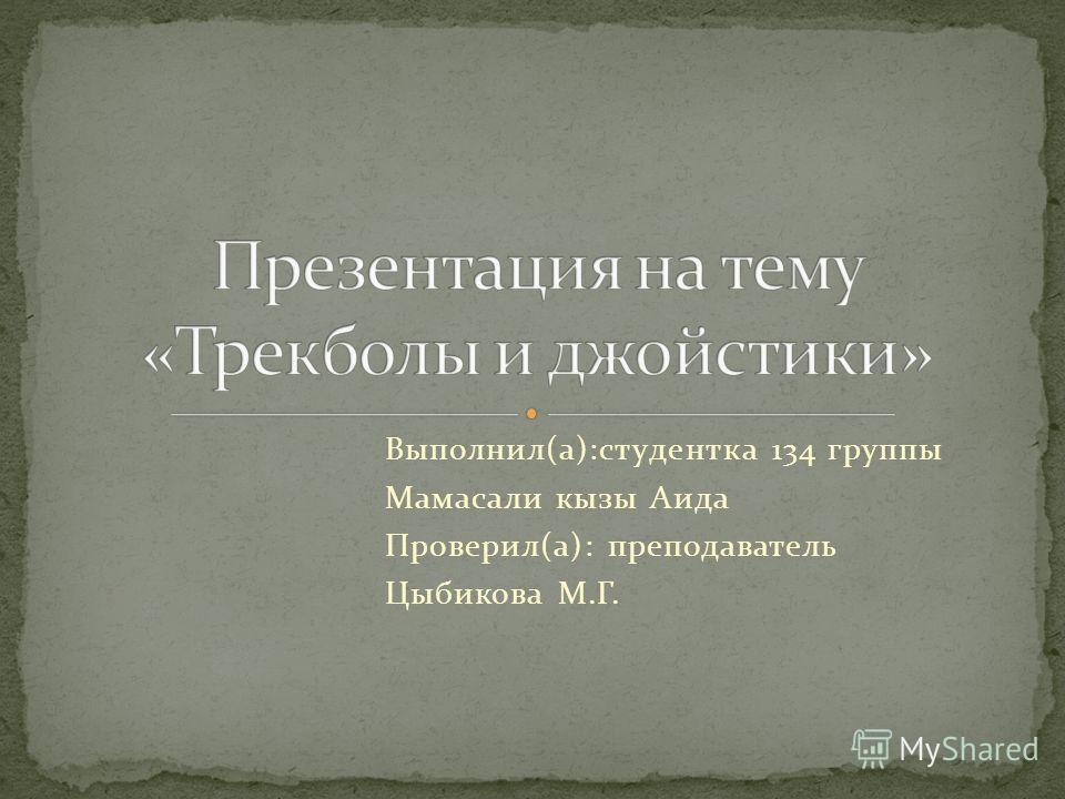 Выполнил(а):студентка 134 группы Мамасали кызы Аида Проверил(а): преподаватель Цыбикова М.Г.