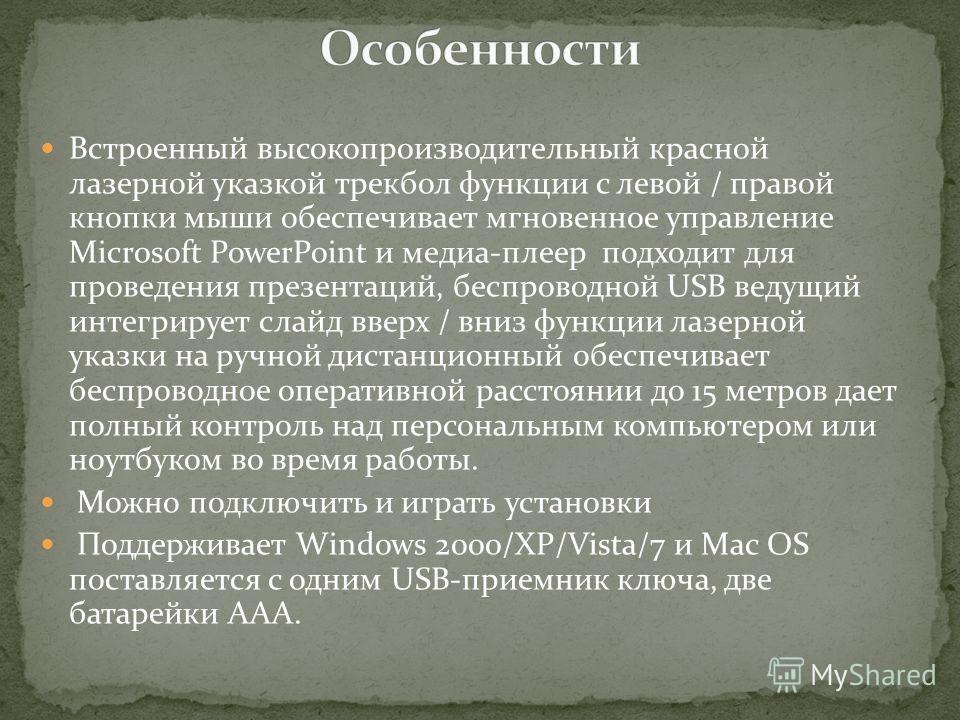 Встроенный высокопроизводительный красной лазерной указкой трекбол функции с левой / правой кнопки мыши обеспечивает мгновенное управление Microsoft PowerPoint и медиа-плеер подходит для проведения презентаций, беспроводной USB ведущий интегрирует сл
