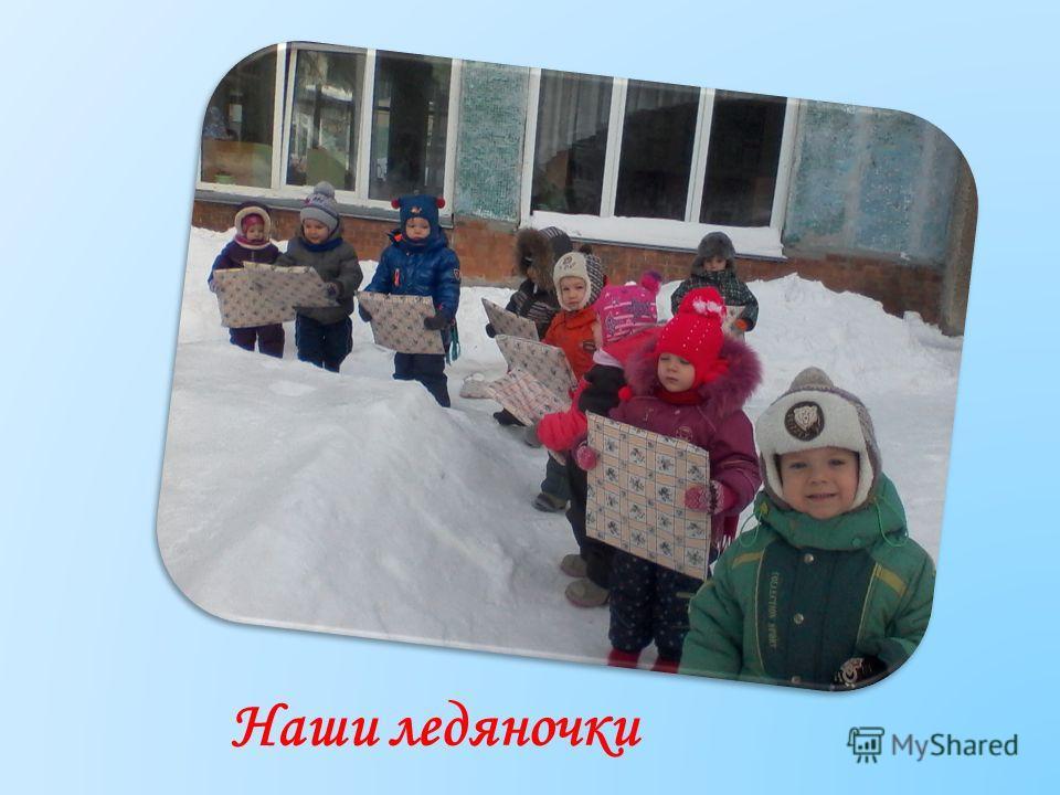 Наши ледяночки